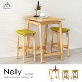 【馬來西亞Shen shan木作】Nelly簡約質感吧台桌椅組(一桌二椅)/4色/H&D東稻家居