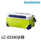 漁拓釣具 SHIMANO LC-035M 冰箱 綠 [硬式冰箱]