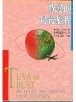 二手書博民逛書店 《費曼的最後旅程》 R2Y ISBN:9578306040│新新聞編譯