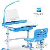 兒童學習桌兒童書桌可升降小學生寫字桌學習桌椅組合套裝igo 自由角落