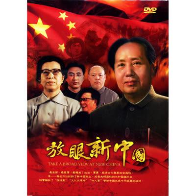 放眼新中國DVD (2片裝)