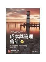 二手書博民逛書店《成本與管理會計(Garrison/Managerial Accounting)(15版)》 R2Y ISBN:9863412031