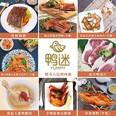 【南紡購物中心】【鴨迷】鮮美八色烤肉組
