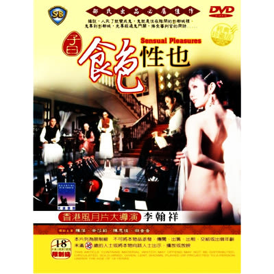邵氏經典-食色性也(又:飲食男女)DVD