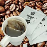 《J 精選》品嘗組15包 悠活輕飲-袋泡式黑咖啡(浸泡式)
