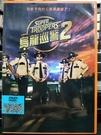 挖寶二手片-C54-正版DVD-電影【烏龍巡警2】-傑伊錢德拉薩卡 凱文赫夫南(直購價)
