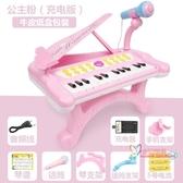 兒童電子琴 電子琴兒童初學者女孩幼兒童鋼琴兒童早教琴0音樂2玩具1-3歲寶寶6T 2色