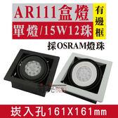 【奇亮科技】含稅 AR111 LED 15W12珠*1燈 崁孔16X16公分 採歐司朗燈珠 有邊框方型崁燈 LED盒燈