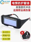 自動變光電焊燒氬弧焊眼鏡男焊工專用護目鏡護眼防強光面罩全自動【快速出貨八五折】