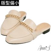 Ann'S休閒摩登-不破內裡質感鍊條穆勒鞋-杏