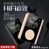 錄音筆 超薄HIfi運動MP3 MP4無損錄音筆有螢幕迷你學生插卡播放機隨身聽 街頭布衣
