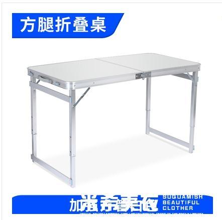摺疊桌戶外摺疊桌子擺攤桌摺疊餐桌便攜式鋁合金桌活動展銷桌ATF 米希美衣