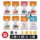美士全護營養 結紮貓/體重控制配方(農場鮮雞+糙米) 6.5磅