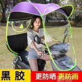 電動摩托車遮雨蓬棚防雨防曬電瓶車擋風罩擋雨透明遮陽傘新款夏季igo『潮流世家』