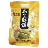 老楊花生酥餅230g【愛買】