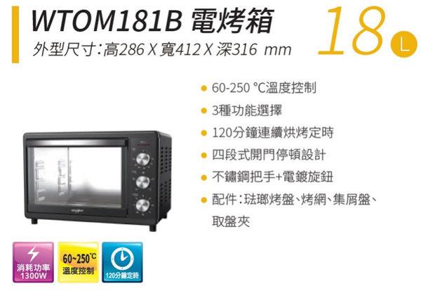 (好康)【Whirlpool惠而浦】18公升/18L不鏽鋼機械式電烤箱 WTOM181B