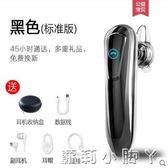 藍芽耳機無線耳塞式單耳開車專用可接聽電話接打掛耳入耳   蘿莉小腳丫