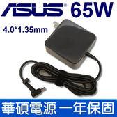 華碩 ASUS 65W 4.0*1.35mm 原裝 變壓器 充電線 電源線 X510 X510U X510UQ 19V