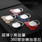 【金屬小熊】小熊360度 平整式 金屬指環扣/磁吸支架/手機背貼-ZY
