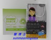 【醫博士】環保媽媽醫用口罩 50片/盒(單片包裝) ( 活性碳 )