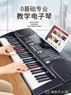 電子琴 美科電子琴成人兒童幼師專用初學者入門61鋼琴鍵多功能成年專業88 創時代3c館YJT