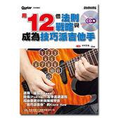 小叮噹的店 - 用12個法則與戰略成為技巧派吉他手 (附CD) 581670