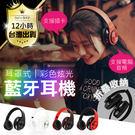 【12H出貨 重低音耳機】耳罩式耳機 藍...