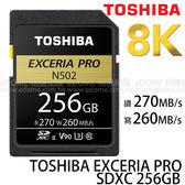 TOSHIBA 東芝 SD SDXC 256GB U3 C10 270MB/S EXCERIA PRO N502 (24期0利率 富基電通公司貨) 256G THN-N502G2560A6