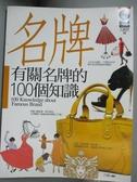 【書寶二手書T2/美容_ZCZ】有關名牌的100個知識_子涵