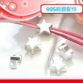 銀鏡DIY S925純銀DIY配件/6.5mm五角亮面小星星G(厚版)~適合手作串珠/蠶絲蠟線/衝浪繩
