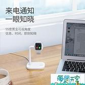 iWatch手錶S4/S5充電支架底座磁力充電器線收納架iWatch38/42/44mm【海闊天空】