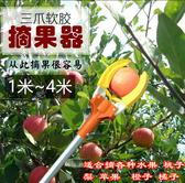 高空換燈器高空摘果器新品換燈泡神器安裝器取燈泡摘果蘋果3抓2米  ATF  魔法鞋櫃