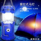戶外野營燈露營燈LED應急照明擺攤太陽能燈應急燈帳篷可充電馬燈 st3407『美鞋公社』