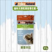 K9 Natural〔貓咪冷凍乾燥營養佐餐,鮮草羊肚,50g〕 產地:紐西蘭