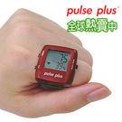 Pulse Plus時尚運動錶( 戒指型)顏色隨機