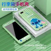 iPhone 7 8 Plus 手機殼 保護套 全包邊卡通防摔軟殼 行李箱 送同款滿屏螢幕貼 保護殼 iPhone8 iPhone7
