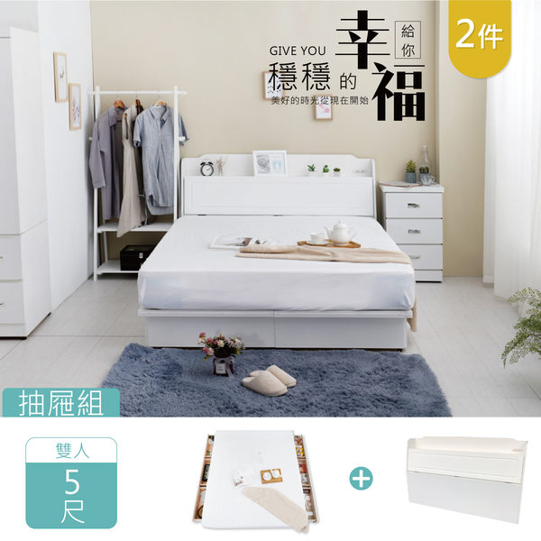 YUDA  英式小屋 純白色 六大抽屜床組(附床頭插座)  5尺 雙人 / 2件組