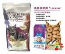 夾鏈袋新包裝【LCB藍帶廚坊貓食】挑嘴海...