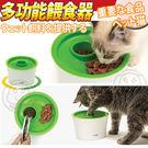 【培菓平價寵物網】Hagen Catit 》貓咪喵星2.0樂活系列三合一多功能餵食器