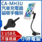 【3期零利率】福利品出清 CA-MH3U 汽車充電器磁吸手機架 三USB孔 磁力吸附 支架 360度旋轉