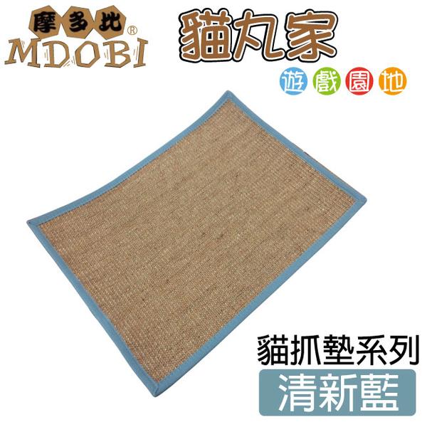 【MDOBI摩多比】貓丸家 多功能天然麻繩貓抓墊(三色可選)