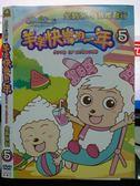 挖寶二手片-X19-055-正版DVD*動畫【羊羊快樂的一年(5)】-國語發音
