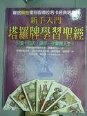 【書寶二手書T9/星相_PLF】新手入門塔羅牌學習聖經_羅蕾萊夫人