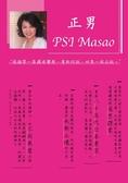 正男PSI  Masao【城邦讀書花園】