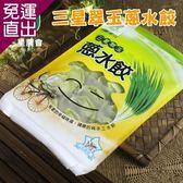 三星農會 預購限量--三星翠玉蔥水餃(22g×24個) x3包組【免運直出】