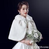 2020新款新娘婚紗禮服毛披肩冬季結婚旗袍伴娘外套白加厚保暖斗篷 美眉新品