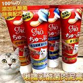 【培菓平價寵物網】日本國產Ciao啾嚕乳酸菌肉泥膏-三種口味-80g*1條