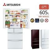 MITSUBISHI三菱605L六門變頻日製冰箱MR-WX61C*免費基本安裝舊機回收*
