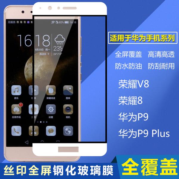 King*Shop~全屏覆蓋 鋼化玻璃膜 華為P9Plus榮耀8 V8手機貼膜批發全覆蓋彩膜