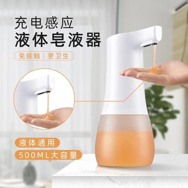 自動感應全自動洗手液機滴液皂液器家用免接觸兒童抑菌大容量臺式 快速出貨